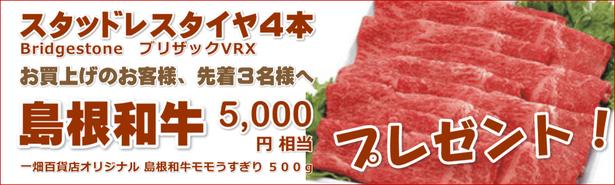 ブリヂストンブリザックVRXお買上げの先着3名のお客様へ5000円分の島根和牛プレゼント