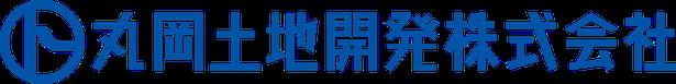 丸岡土地開発株式会社は福井県坂井市の不動産会社