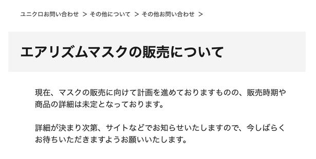 ユニクロホームページ・エアリズムマスク販売について