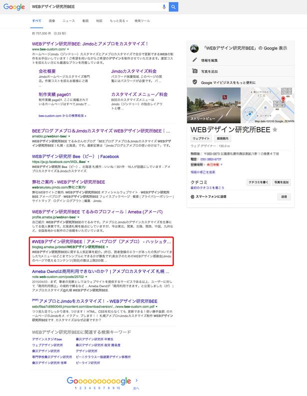 「WEBデザイン研究所BEE」で検索した場合のGoogle検索トップページ (2016.11.07現在)