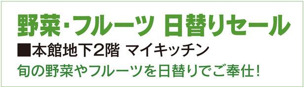 野菜・フルーツ 日替りセール