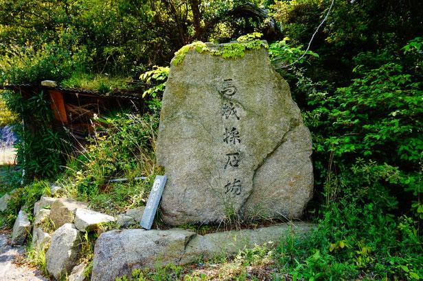 島のあちこちに昔の採石場の跡があります。
