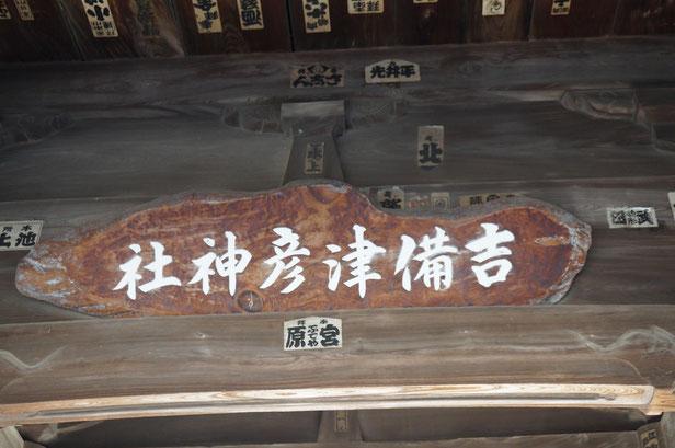 みなさんも初詣に吉備津彦神社に是非いってみてくださいね。