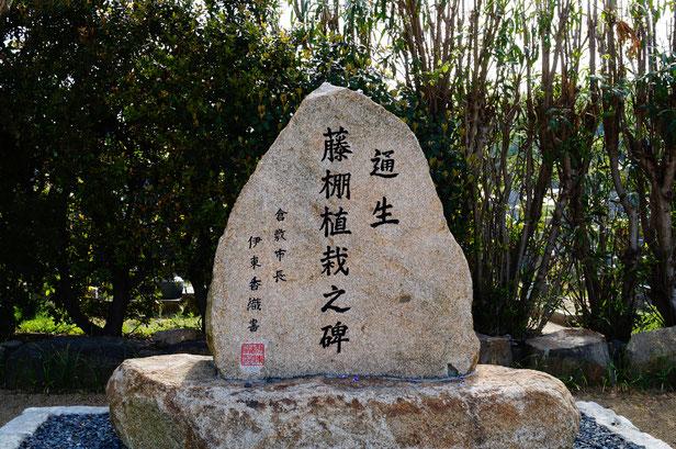 倉敷市長、伊藤香織さんの記念碑もあります。