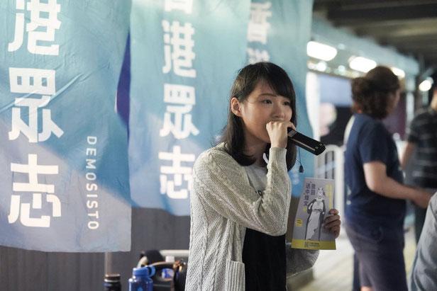 2019年4月、香港の自由、自治を守るため街頭演説を行うアグネス・チョウ。