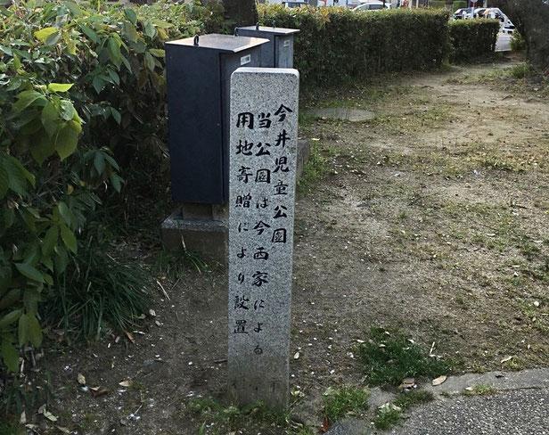 今西家 茶室跡 今井児童公園 寄付