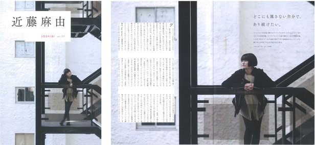 Interview in the public relations magazine of JOSHIBI University of Art & Design