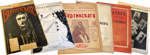 Вертинский, песни, романсы, ноты для фортепиано