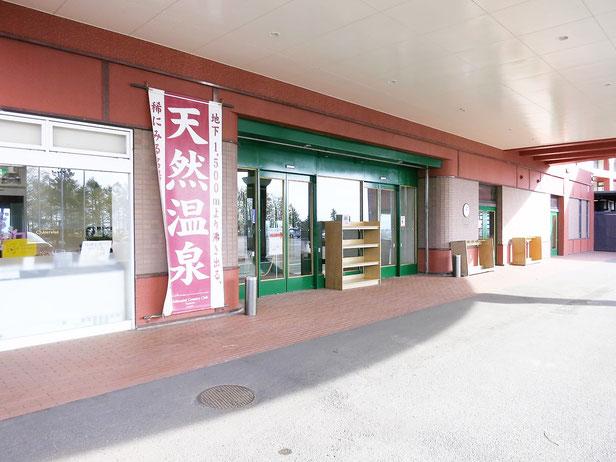 栗山 ホテル