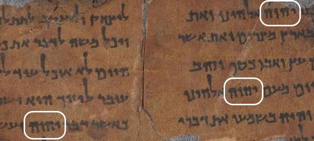 Manuscrit 1Q5 ou 1QDeut qui correspond au verset de Deutéronome 31 :2, on y voit 3 fois le Tétragramme du Nom de Dieu.