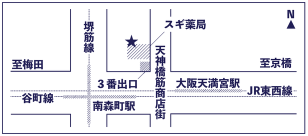 大阪市北区天神橋2丁目北2-26-6F、地下鉄南森町駅または大阪天満宮駅の3番出口から徒歩1分です。3番出口を上がると商店街内すぐにスギ薬局があります。スギ薬局のビルの6階です。スギ薬局右手通路奥にあるエレベーターで6階までお上がりください。