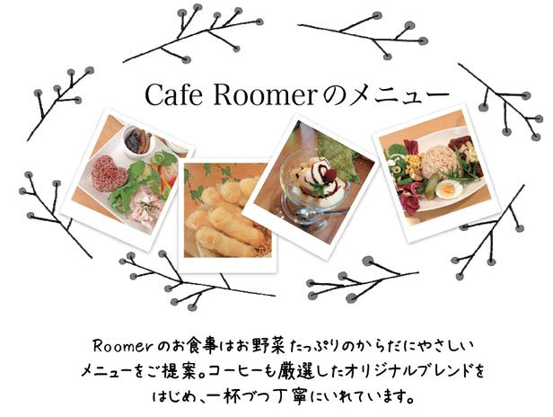 Cafe Roomerのお食事は、お野菜たっぷりのからだにやさしいメニューをご提案。コーヒーも厳選したオリジナルブレンドをはじめ、一杯づつ丁寧にいれています。