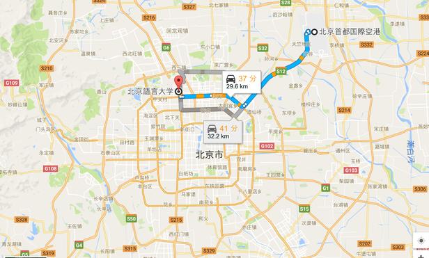 中国 留学 中国語 北京語言大学 シニア留学 夏期講座 留学サポート アクセス情報 フライト情報 北京首都国際空港