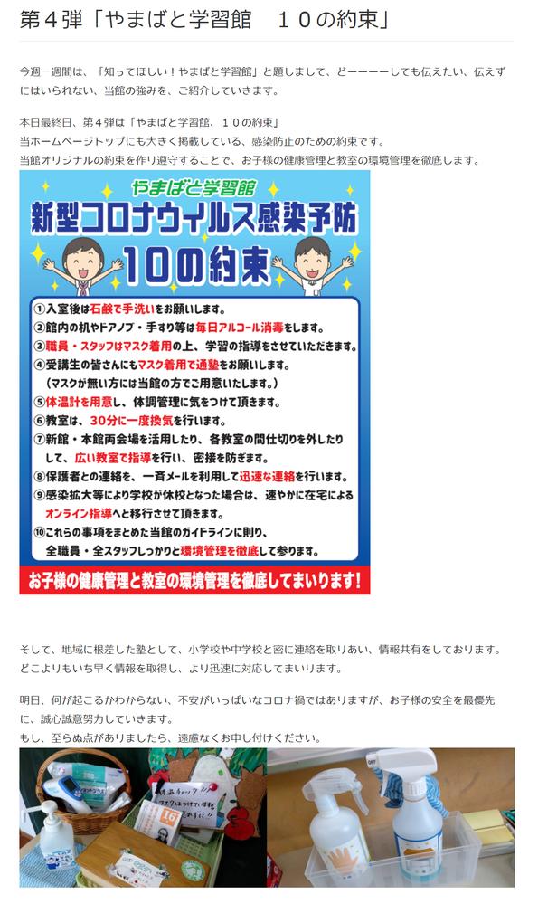 やまばと学習館,青森県,青森市浪岡,新型コロナウィルス感染予防10の約束