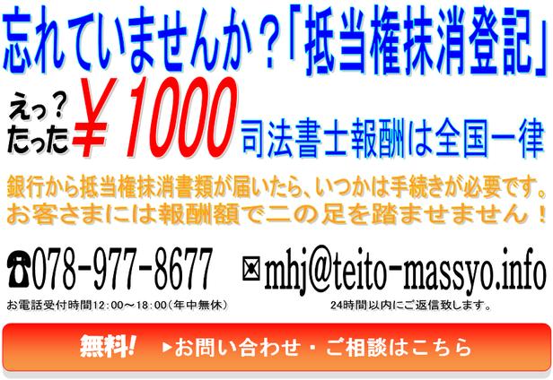 登記簿謄本同封サービスを開始致しました名古屋|横浜の抵当権抹消してnetへの扉
