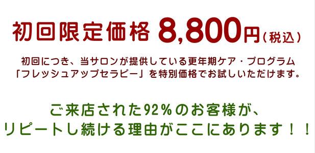 初回限定価格8,000円・疲労回復プログラム「フレッシュアップセラピー」