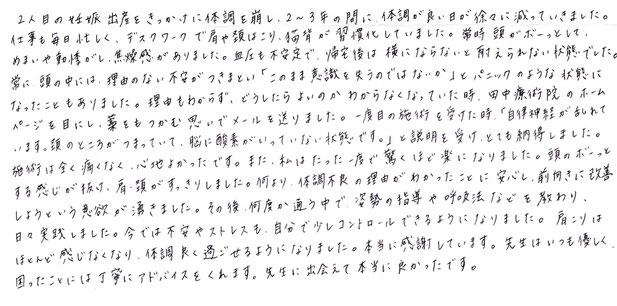 田中療術院 倉吉整体 めまい、動機、不安感