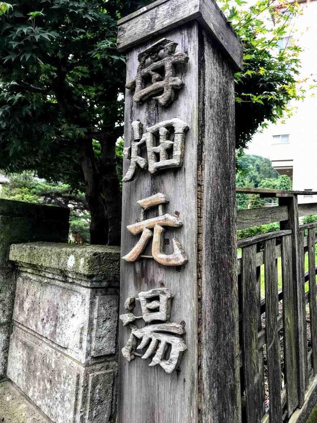 石川町 母畑温泉