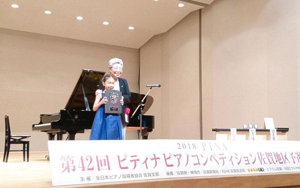 第42回 ピティナ・ピアノコンペティション 佐賀地区予選において 佐賀新聞社賞受賞