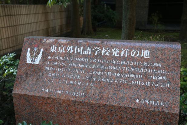 現在の一橋大学国際企業戦略科の入っている建物の敷地内にはちゃんと東京外国語大学発祥の地の石碑がある。