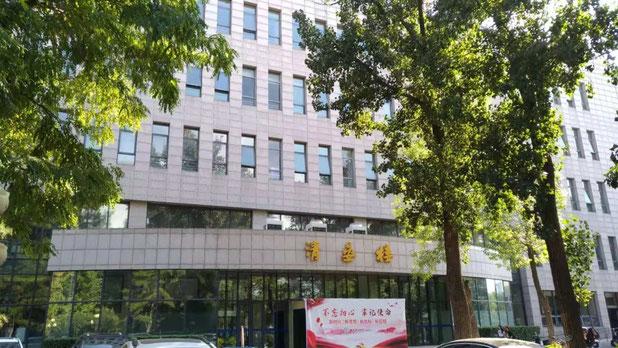 北京言語大学 请晏楼(食堂が入っている建物)
