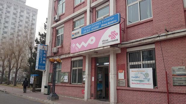 北京言語大学 両替と携帯電話のチャージをする場所