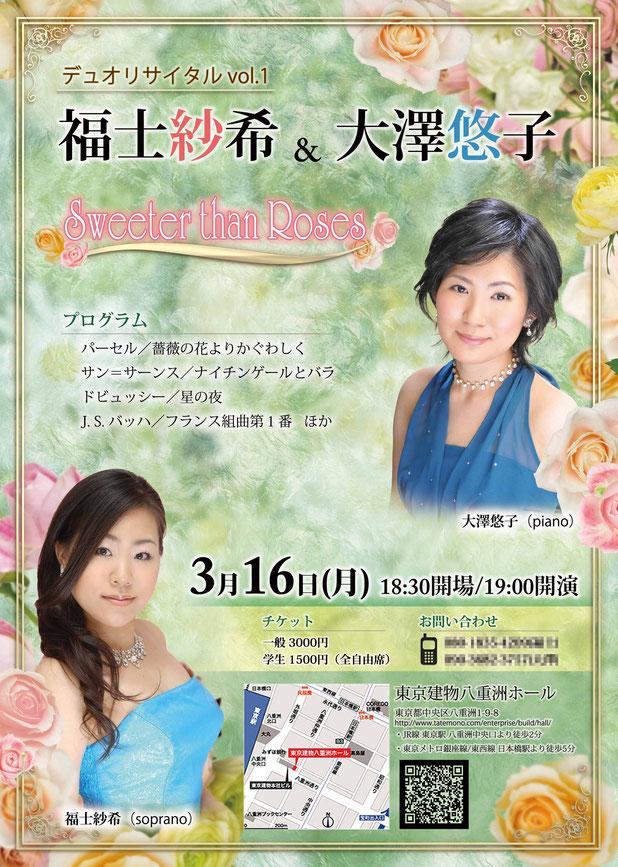 大澤悠子&福士紗希 デュオリサイタルvol.1 チラシ