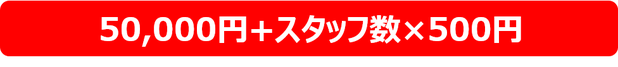 応接スタッフを接客評価するお客様アンケートを1年間運用して料金は初期費用50000+スタッフ数×500円の格安コスト