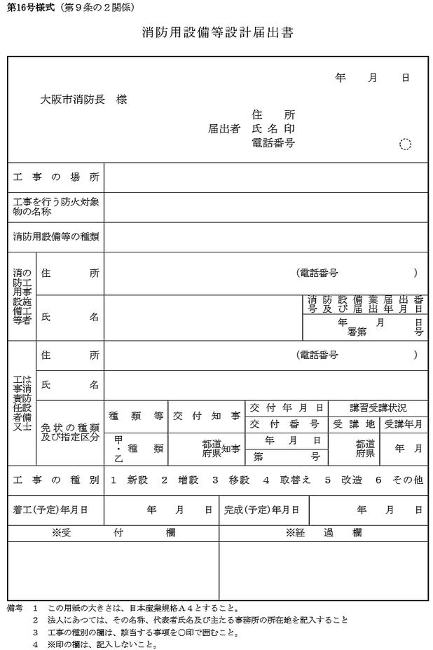 大阪市 設計届 日本産業規格