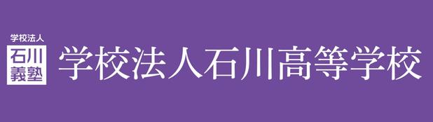 学法石川高校,学校法人石川義塾,石川義塾中学校,石川町
