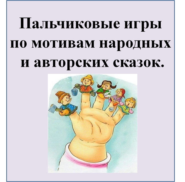 Пальчиковые игры в сказках картинки