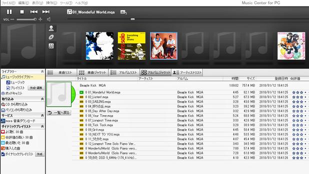 アルバム全15曲トータル容量が757MB!MQAファイルは取り回しが楽で読み込みも早い。まさにCD並の手軽さと言える。