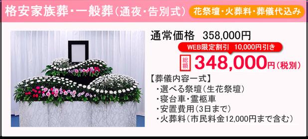格安家族葬・格安一般葬(お通夜・告別式) 348000円