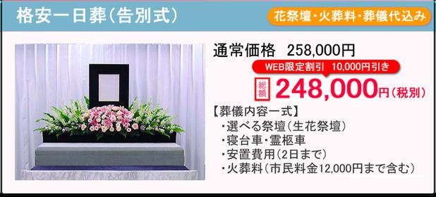 格安一日葬(告別式) 248000円