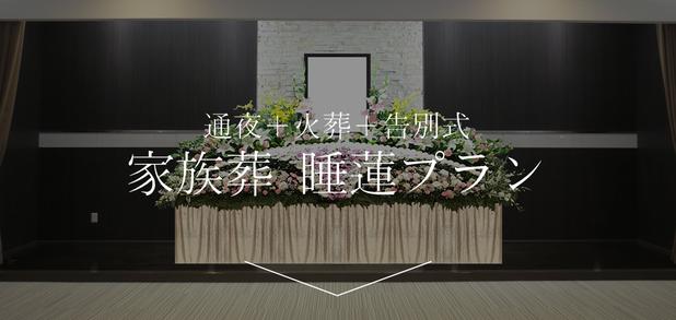 やなぎ相愛 通夜+火葬+告別式 家族葬睡蓮プラン