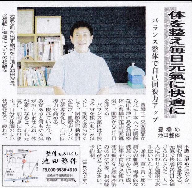 東愛知新聞 整体で自己回復力アップ