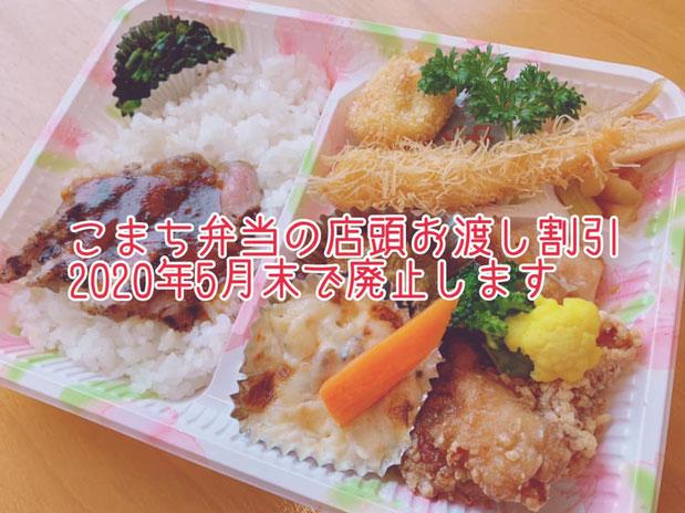 こまち弁当は6月1日より一律1,000円になります