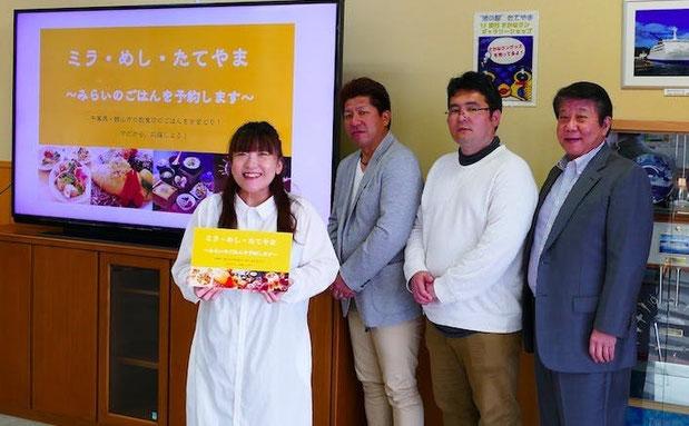 ミラめしたてやま。館山市の飲食店応援プロジェクト