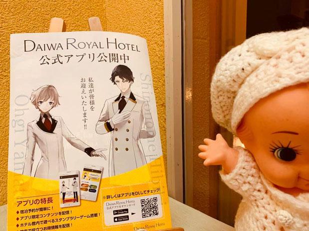 富浦ロイヤルホテルのチラシ