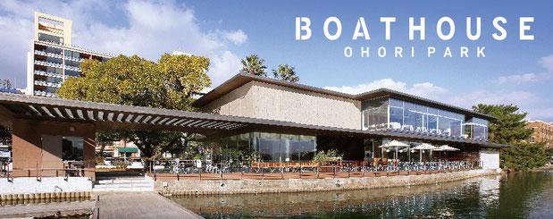 大濠公園に「ボートハウス大濠パーク」ができました。