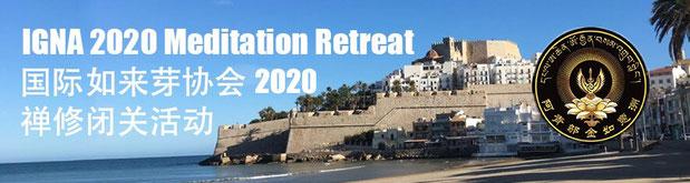 Retraite Espagne 2020