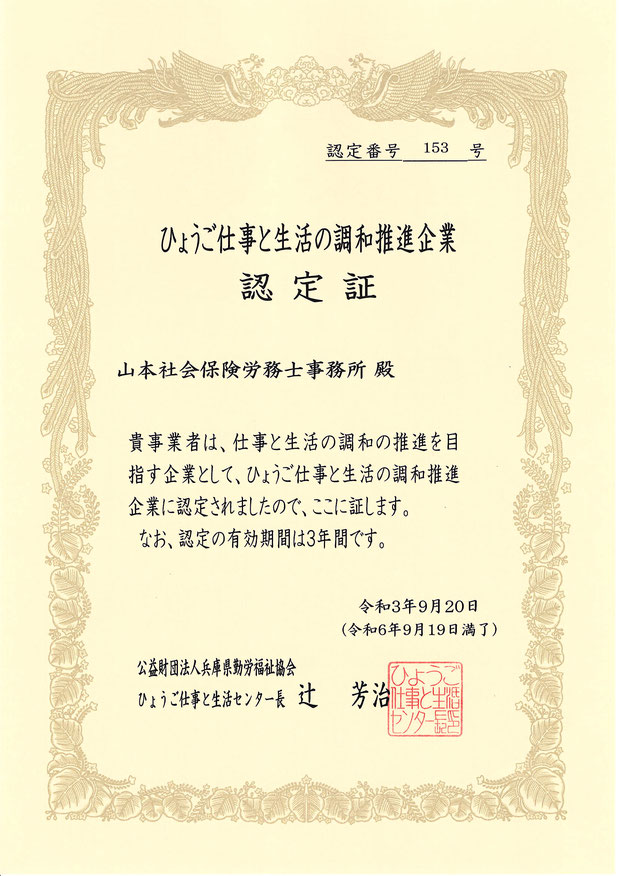 たつの、姫路の社労士事務所 仕事と生活両立宣言