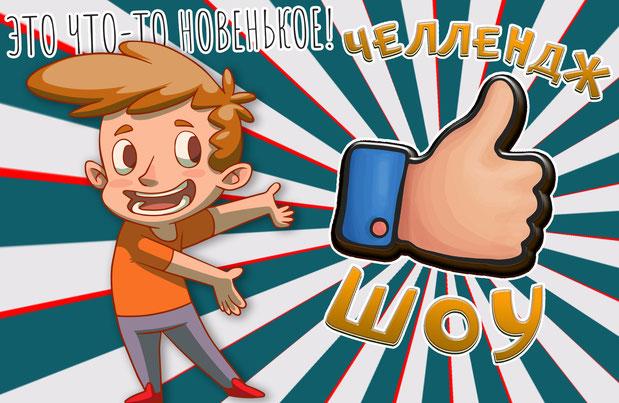 челлендж шоу на детский праздник день рождения в москве