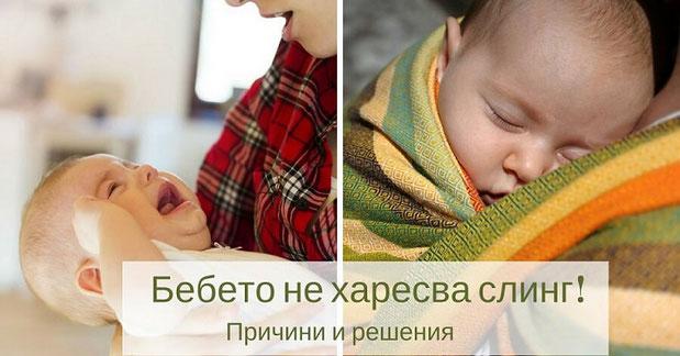 Вижте и статията ни посветена на възможни причини бебето да не плаче, когато го сложите в слинга и решенията за тях