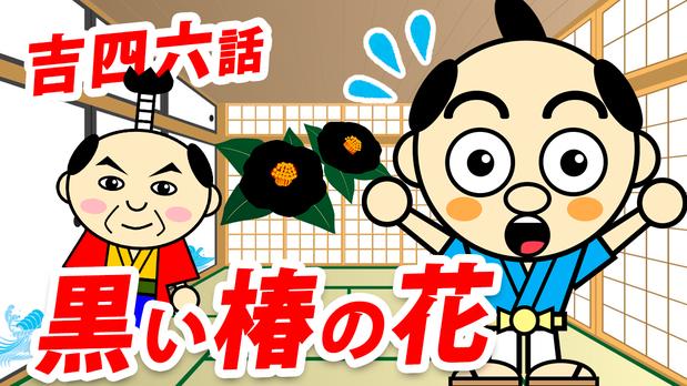 大分県産ローカルタレントが吉四六話「黒い椿の花」をYouTubeで朗読