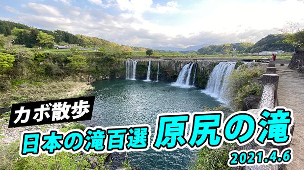 大分県産ローカルタレントが日本の滝百選 原尻の滝を散歩