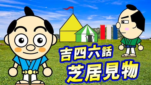 大分県産ローカルタレントが吉四六話「芝居見物」をYouTubeで朗読