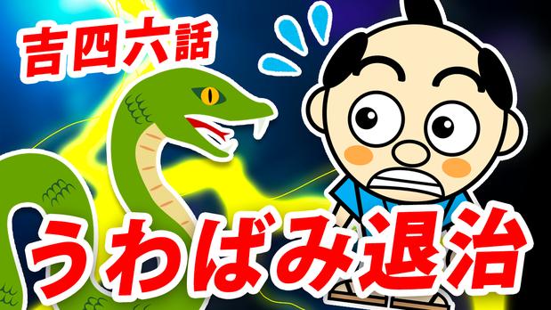 大分県産ローカルタレントが吉四六話「うわばみ退治」をYouTubeで朗読