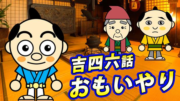 大分県産ローカルタレントが吉四六話「おもいやり」をYouTubeで朗読