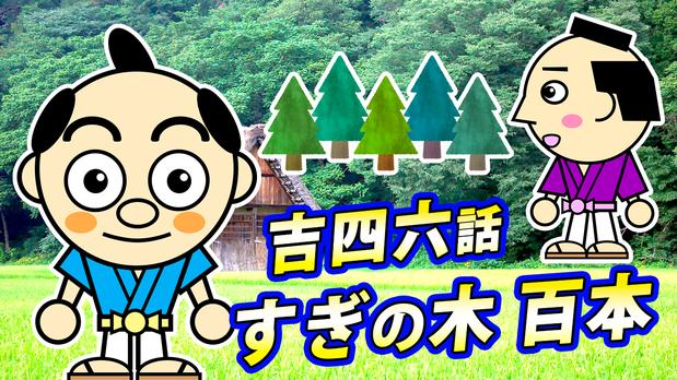 大分県産ローカルタレントが吉四六話「すぎの木、百本」をYouTubeで朗読